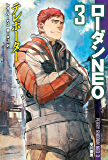 テレポーター ローダンNEO 3 (ハヤカワ文庫SF)