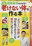 Dr.白澤式 健康寿命を伸ばす!老けない体を作る本 (サクラムック 楽LIFEヘルスシリーズ)