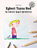 Egbert Turns Red/에그베르트 얼굴이 빨개졌어요: Children's Book English-Korean (Bilingual Edition/Dual Language)