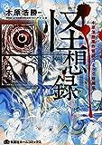 怪想録 (ホームコミックス)