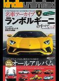 名車アーカイブ ランボルギーニのすべて Vol.2 名車アーカイブ