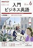 NHKラジオ 入門ビジネス英語 2017年6月号 [雑誌] (NHKテキスト)
