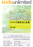 アメリカ現代詩と仏教: スナイダー/ギンズバーグ/スティーヴンズ (22世紀アート)