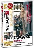 男はつらいよ・寅次郎夢枕 [DVD]