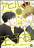 アヒルの王子様【電子限定かきおろし漫画付】 (GUSH COMICS)