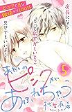 あたしのピンクがあふれちゃう 分冊版(5) (姉フレンドコミックス)