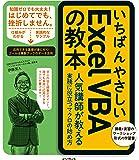 いちばんやさしいExcelVBAの教本 人気講師が教える実務に役立つマクロの始め方 (「いちばんやさしい教本」シリーズ)
