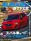 SUBARU Style Vol.1【特別付録】両面 大迫力ポスター (サンエイムック)