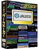 ザ・ゲームメーカー ~ジャレコ編~ [DVD]