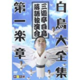 DVD>白鳥大全集 第1楽章 (<DVD>)
