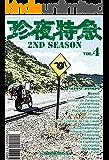 珍夜特急 2nd season 4―メキシコ・中央アメリカ―