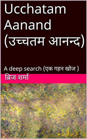 Ucchatam Aanand (?????? ?????): A deep search (?? ??? ??? ) (Hindi Edition)