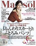 Marisol (マリソル) 2017年7月号 [雑誌]