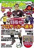 ジュニアサッカーを応援しよう 2016年 4月号 (DVD付)