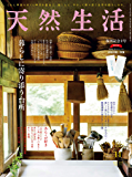 天然生活 2019 年 11 月号 [雑誌] (デジタル雑誌)