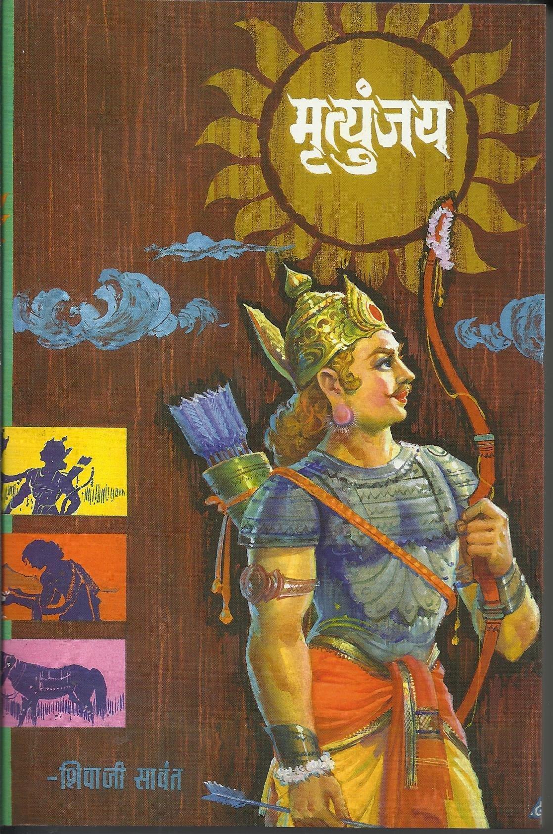Image result for mrutyunjay book in marathi