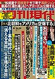 週刊現代 2017年8月19日・26日号 [雑誌]