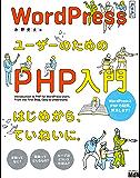 WordPressユーザーのためのPHP入門 はじめから、ていねいに。