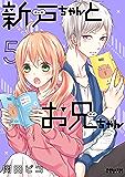 新戸ちゃんとお兄ちゃん(5) (ポラリスCOMICS)