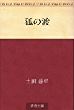 Kitsune no watashi (Japanese Edition)