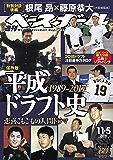 週刊ベースボール 2018年 11/05号 [雑誌]