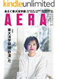 AERA3/27号