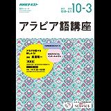 NHKラジオ アラビア語講座 2017年 10月~2018年3月 [雑誌] (NHKテキスト)