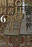 GHQ焚書図書開封6 日米開戦前夜