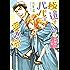 極道さんは新婚旅行でもパパで愛妻家【電子特別版】 極道さんシリーズ (角川ルビー文庫)