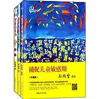 捕捉儿童敏感期+爱和自由+完整的成长(珍藏版)(套装共3册)