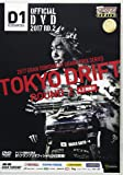 D1GP OFFICIAL DVD 2017 Rd.2 (D1GPオフィシャルDVD)