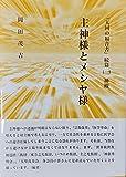 「天国の福音書」続編(一)神観 主神様とメシヤ様