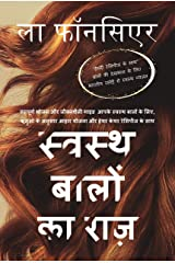 Swasth Baalon Ka Raaz: Sampoorn Bhojan aur Jeevanashailee Guide Aapake Swasth Baalon ke Liye, Rituo ke Anusaar Aahaar Yojana aur Hair Care Recipes ke Saath (Hindi Edition) Kindle Edition