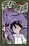 学校怪談(4) (少年チャンピオン・コミックス)