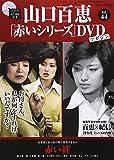 山口百恵「赤いシリーズ」DVDマガジン(44) 2015年 11/3 号 [雑誌]