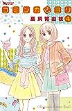 コミンカビヨリ(4) (Kissコミックス)