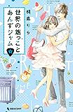 世界の端っことあんずジャム(5) (デザートコミックス)