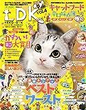 ネコDK vol.4 (晋遊舎ムック)