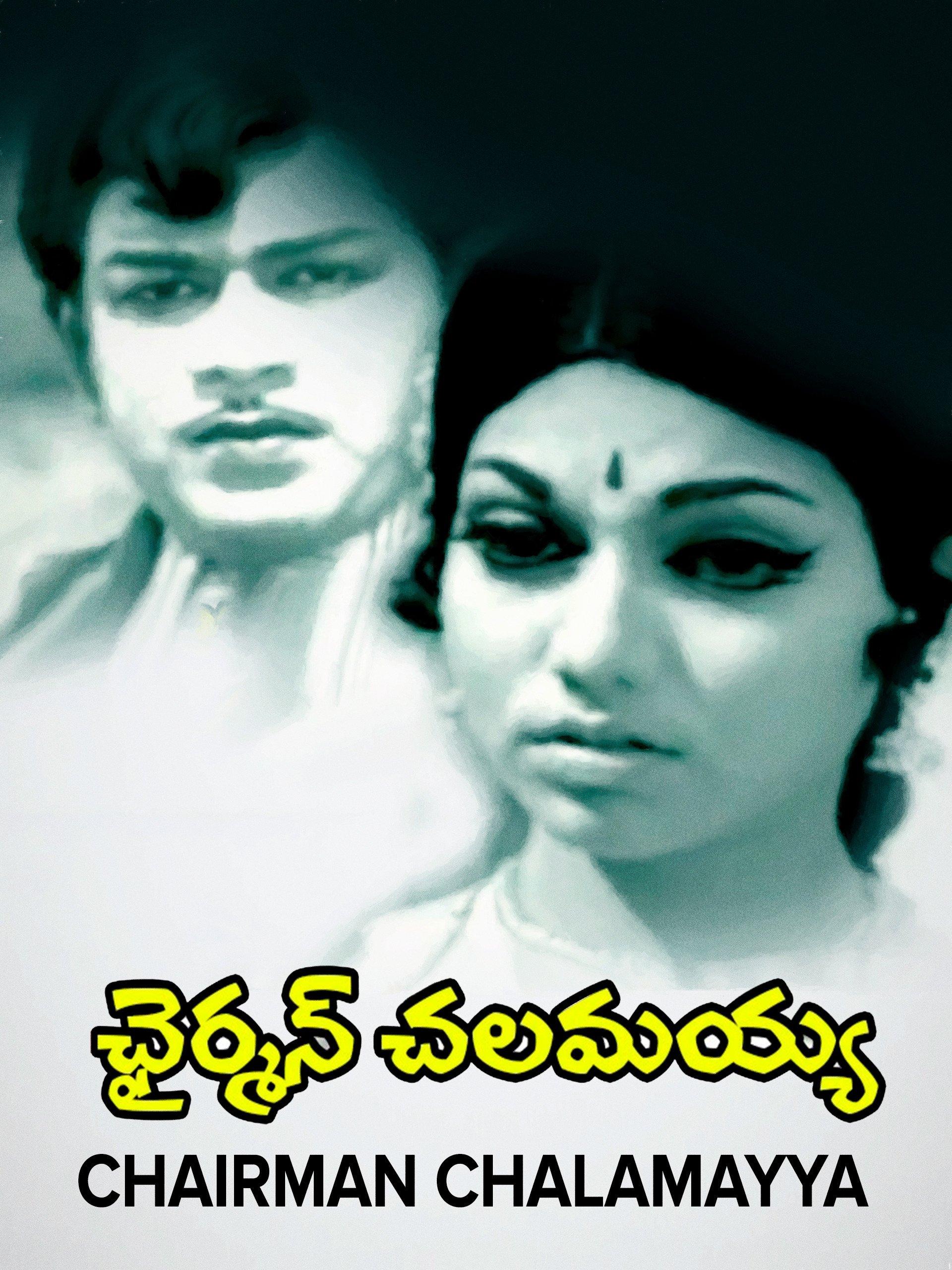 chairman chalamayya movie songs