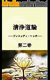 清浄道論 第二巻 ~正田大観 翻訳集 ブッダの福音~