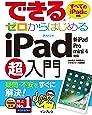 できるゼロからはじめるiPad超入門 新iPad/Pro/mini 4対応 (できるシリーズ)