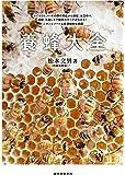 養蜂大全: セイヨウミツバチの群の育成から採蜜、女王作り、給餌、冬越しまで飼育のすべてがわかる! ニホンミツバチ&蜜源植物も網羅