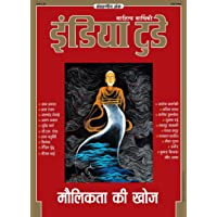 इंडिया टुडे साहित्य वार्षिकी-2019-2020 (India Today Sahitya Varshiki-Hindi 2019-2020)
