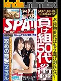 週刊SPA!(スパ) 2019年 3/5 号 [雑誌] 週刊SPA! (デジタル雑誌)