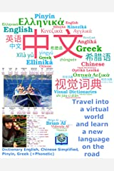 Dictionary English, Chinese Simplified, Pinyin, Greek (+Phonetic) - Travel into a virtual world and learn a new language on the road : 进入虚拟世界并在旅途中学习新语言 (Visual Dictionaries Book 49) Kindle Edition