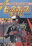 ヒップホップ家系図 vol.1(1970′s~1981)普及版(ソフトカバー)