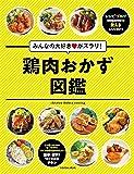 【Amazon.co.jp限定】 たっきーママさん&Mizukiさんのレシピカード付き レシピブログmagazine  みんなの大好きがズラリ! 鶏肉おかず図鑑 (扶桑社ムック)
