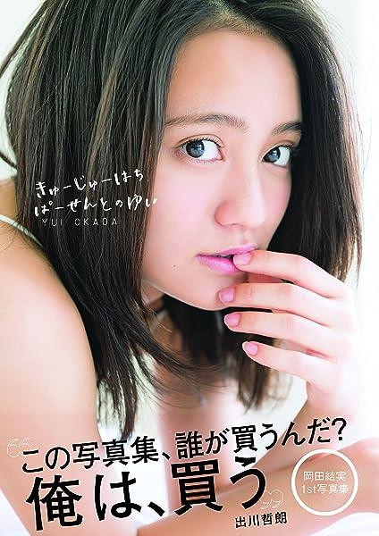 岡田結実1st写真集「きゅーじゅーはちぱーせんとのゆい」 (TOKYO NEWS MOOK)