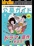 公募ガイド 2018年 08月号 [雑誌]