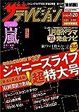 ザテレビジョン 首都圏版 29年1/13・20合併号